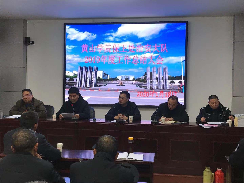 纪律安全月总结_保卫处召开2019年度治安大队工作总结暨2020年寒假安全工作部署大会